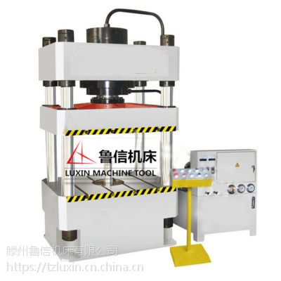 250T四柱三梁液压机、鲁信机床专业生产,品质第一