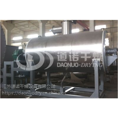 江苏道诺供应:ZB系列真空耙式干燥机