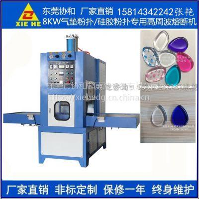 东莞协和硅胶粉扑机/高周波同步熔断机/PU气垫粉扑熔接切边一次成型高周波熔断机