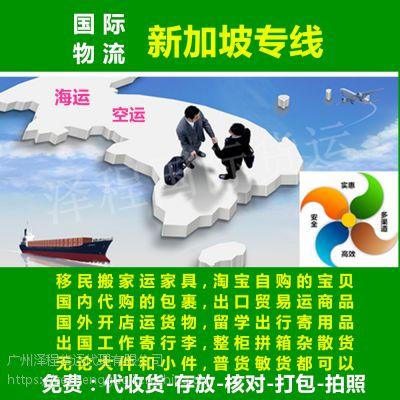 想找一家从中国到新加坡最专业的国际海运物流公司