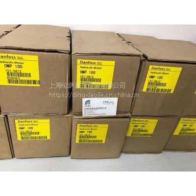 供应OMP100 151-0612 丹佛斯液压马达现货