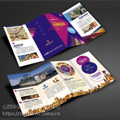 太原广告公司 平面设计 画册设计折页设计印刷 山西华谊日盛广告公司