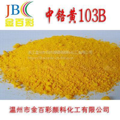 耐光耐热103中铬黄、501柠檬黄;有机中黄/有机