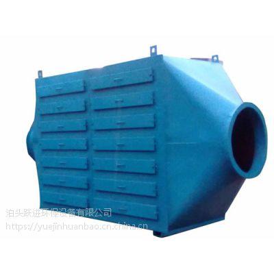 跃进环保蜂窝状活性炭吸附塔