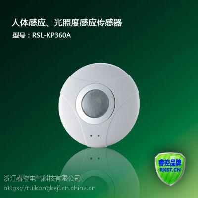 睿控电气智能照明人体感应传感器/光照度传感器