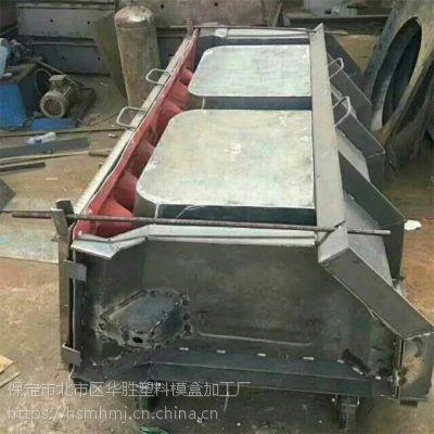 镶嵌式挡土墙钢模具华胜厂家销售可按图纸定做