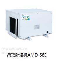厂家直销奥美特小型58升吊顶除湿机AMD-58E壁挂式小型除湿机