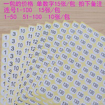数字尺码不干胶标签 衣服尺码 鞋子号码贴纸 圆形数字贴纸标签