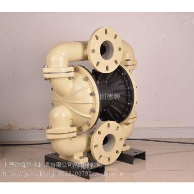 [厂家直销]广州边锋泵业固德牌GODO铝合金4寸DN100气动隔膜泵化工泵QBY3-100L安全防爆