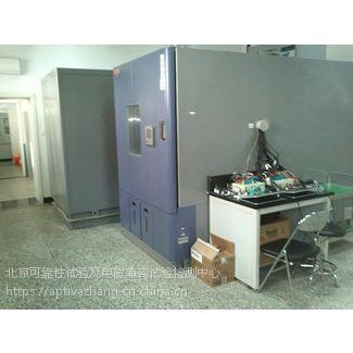 北京可靠性实验室第三方检测机构