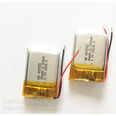 无线鼠标键盘微型仪铁将军录音笔3.7V聚合物锂电池401520/90mAh