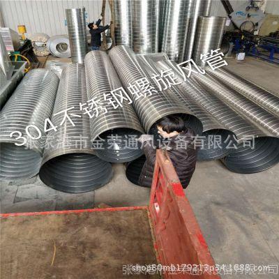 厂家直销 不锈钢螺旋风管 加工定制
