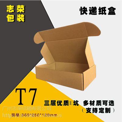 T7飞机盒