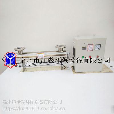 定州净淼供应JM系列240w分体式紫外线杀菌器