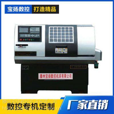 厂家直销CJK0640数控机床