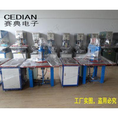 赛典专业生产防化服热合机,冲锋衣焊接机,高频塑料热合焊接机