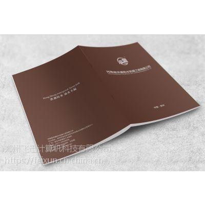 郑州高当画册设计,郑州精品画册印刷,郑州产品手册制作