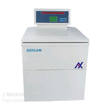 全国联保AXDL6M大容量冷冻离心机