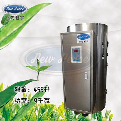 上海新宁容量455L商用电热水器NP455-9功率9kw热水炉