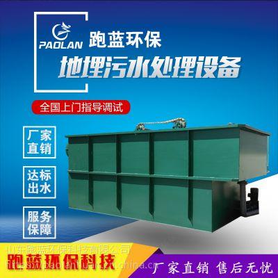 地埋式污水处理PL设备包达标一级A 全国上门