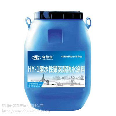 森德宝HY-1型水性聚氨酯防水涂料 广东新型聚合物防水材料