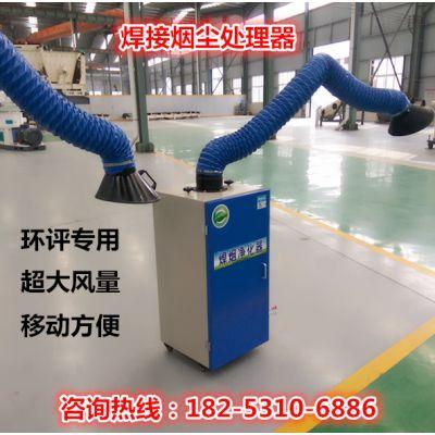 山东 工业移动智能型单臂烟尘净化器、焊烟净化器、焊烟除尘器
