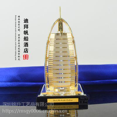 迪拜帆船酒店模型 高档摆件 世界名著建筑水晶模型定制 精致优美