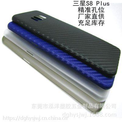 三星 Galaxy S8Plus碳纤纹手机套 G9550纤薄磨砂 PP手机壳保护套