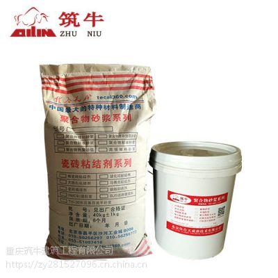 重庆筑牛-厂家直销丙乳砂浆