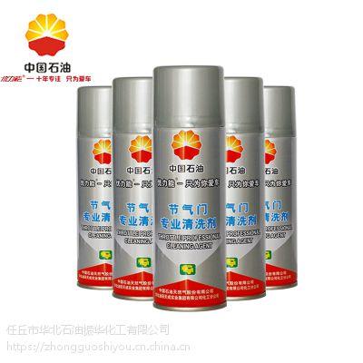 中国石油优力能 汽车养护用品 节气门专用清洗剂