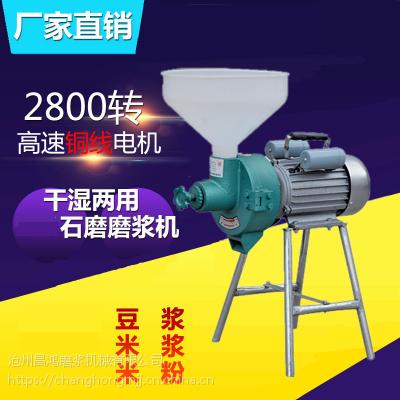 供应干湿可调 电动磨浆机 米浆机
