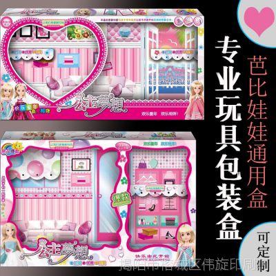 芭比娃娃玩具通用盒公主梦想中文 换装娃娃彩盒 芭比公主彩盒