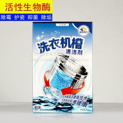 爱家有方日用品100g/125g/袋装洗衣机槽清洁剂内筒杀菌剂养护剂