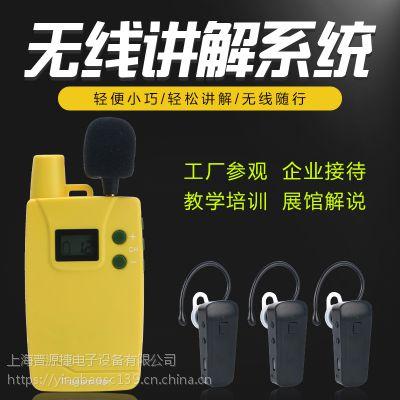 比西特 无线导游团队讲解器参观接待耳麦一对多企业会议设备迷你款翻译传译解说器