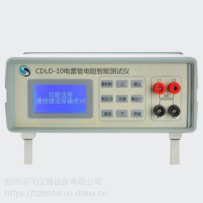 泊飞CDLD-10型电雷管电阻智能测试仪