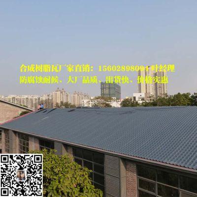 树脂小青瓦批发,合成树脂瓦片厂家,屋面仿古琉璃瓦