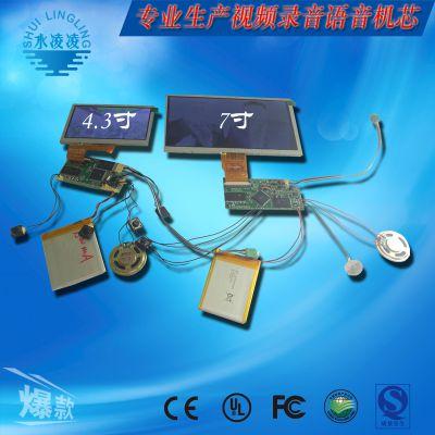 视频机芯厂家 2.4寸3.5寸5寸7寸10寸视频频播放器MP4方案厂家