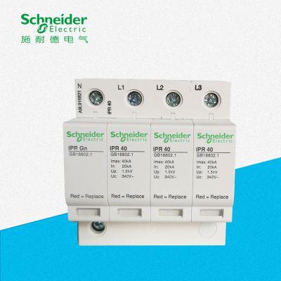 IPR40 3P+N-IMAX40施耐德浪涌保护器电源电涌保护器一级防