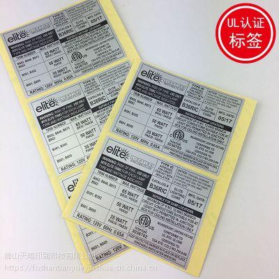 UL标贴 天粤印刷 电源线UL标签 天线设备防晒贴纸