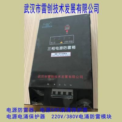 单相防雷箱OD-D40KA,质量保证,价格优惠,武汉雷创防雷