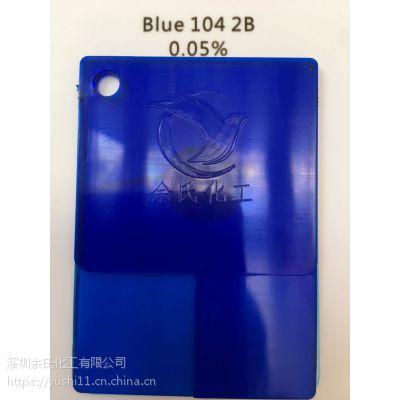 特价供应透明蓝2B/104#蓝