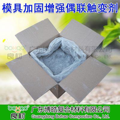 广东博皓研发 玻璃钢偶联触变剂 高强模具加固填充粉剂