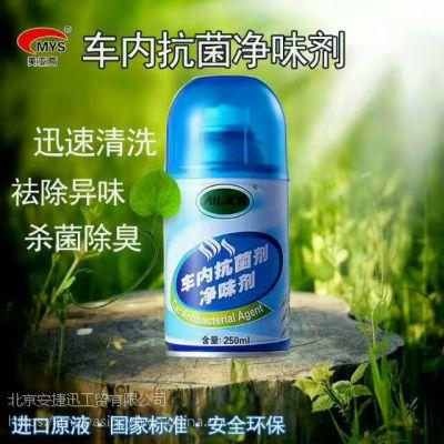 北京美亚斯车内抗菌剂净味剂汽车养护用品行业领先