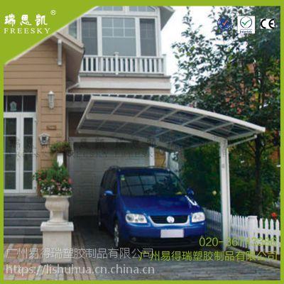 车棚厂家批发 pc耐力板铝合金组合停车棚 花园别墅户外小汽车遮阳停车篷 车雨篷