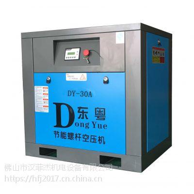 东粤空压机DY-30A 22KW螺杆式空压机 佛山空压机 节能空压机