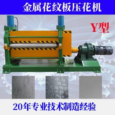 液压金属压花机 3mm不锈钢板压花 品质保证