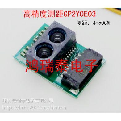 供应夏普高精度红外测距传感器GP2Y0E03体积小,精度高,方便安装