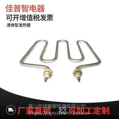 厂家定制直销 发热管定制 不锈钢双头发热管 液体M型发热管