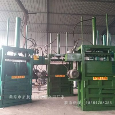 宿州10吨立式旧报纸打包机 启航牌油漆桶压块机 废料压包机生产厂家