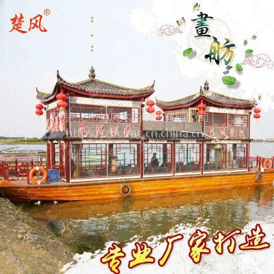 楚风木船出售湖北景区豪华餐饮船 景区电动画舫船多少钱